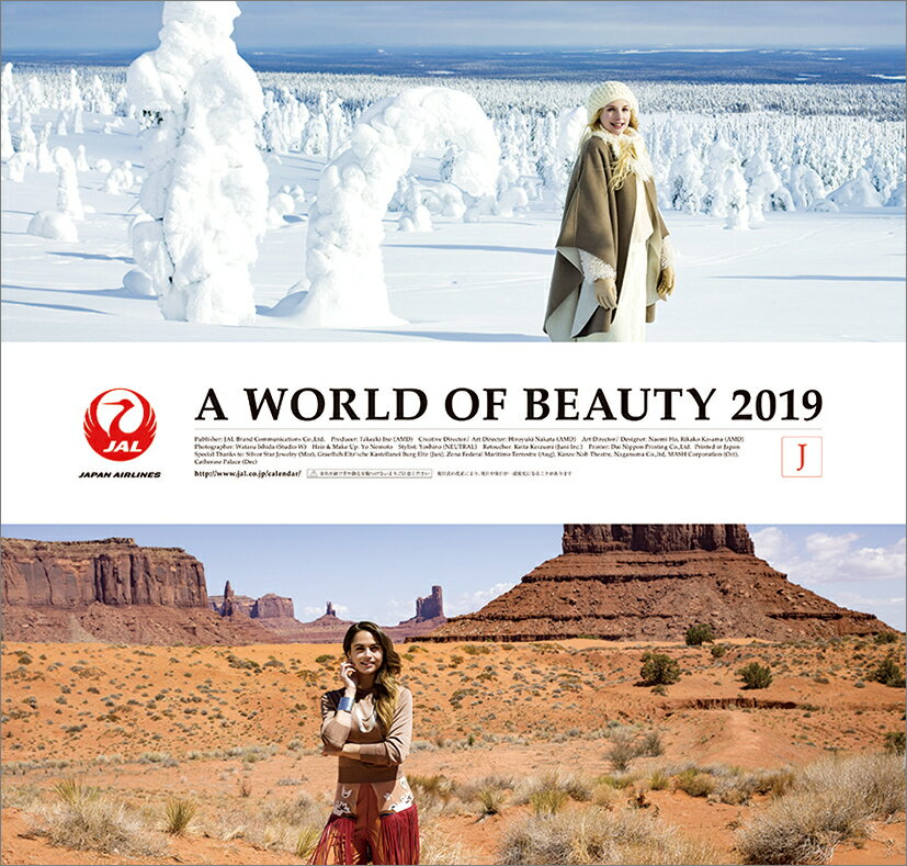 A WORLD OF BEAUTY (JAL)(2019年1月始まりカレンダー)