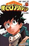 僕のヒーローアカデミア(15) 抗う運命 (ジャンプコミックス)