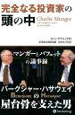 完全なる投資家の頭の中 マンガーとバフェットの議事録 (ウィザードブックシリーズ) [ トレン・グリフィン ]