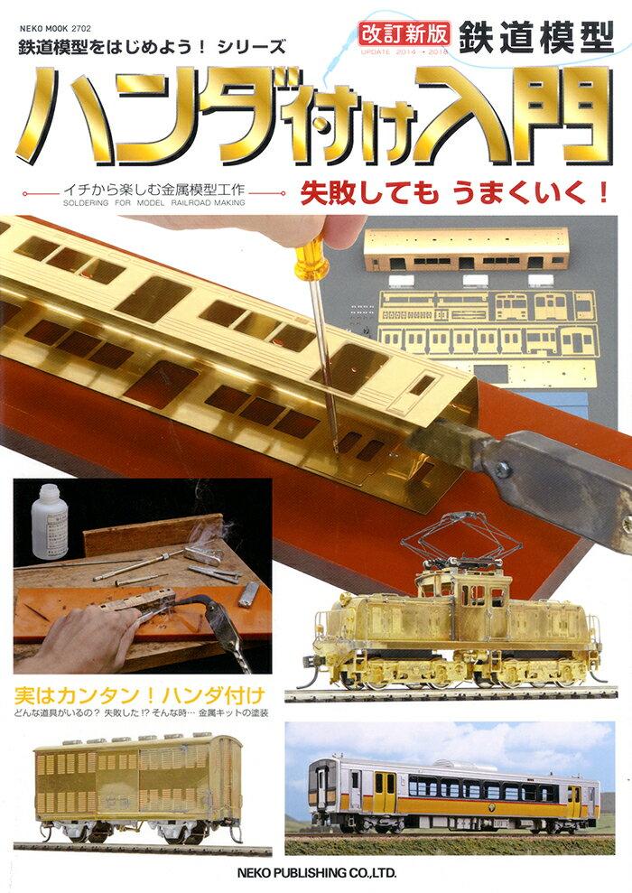 改訂新版 鉄道模型 ハンダ付け入門