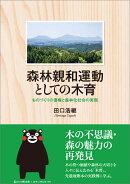 森林親和運動としての木育