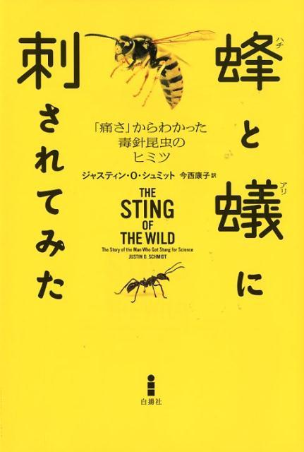 蜂と蟻に刺されてみた 「痛さ」からわかった毒針昆虫のヒミツ [ ジャスティン・D・シュミット ]