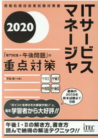 ITサービスマネージャ「専門知識+午後問題」の重点対策(2020) (情報処理技術者試験対策書) [ 平田賀一 ]