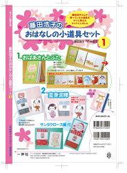 藤田浩子のおはなしの小道具セット(1)