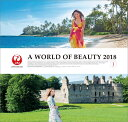 【壁掛】A WORLD OF BEAUTY (JAL)(2018カレンダー)