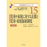 児童や家庭に対する支援と児童・家庭福祉制度第4版 (社会福祉士シリーズ)