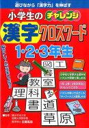 小学生のチャレンジ漢字クロスワード(1・2・3年生)