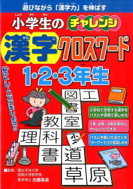 小学生のチャレンジ漢字クロスワード(1・2・3年生) 遊びながら「漢字力」を伸ばす [ 古藤高良 ]