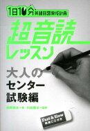 「英語回路」育成計画1日10分超音読レッスン(大人のセンター試験編)