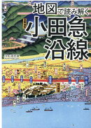 地図で読み解く小田急沿線
