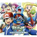 アニメ「ポケットモンスターXY&Z」キャラソンプロジェクト集vol.1 (完全生産限定盤 CD+DVD)