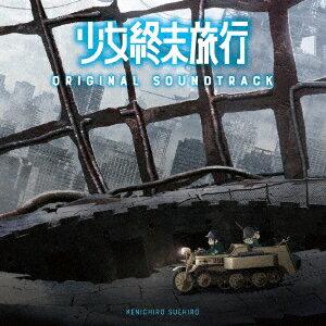TVアニメ『少女終末旅行』オリジナル・サウンドトラック [ 末廣健一郎 ]