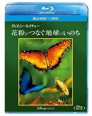 ディズニーネイチャー/花粉がつなぐ地球のいのち【Blu-ray】