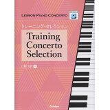 LESSON PIANO CONCERTO トレーニング・セレクション