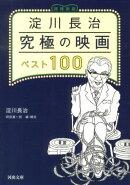 淀川長治究極の映画ベスト100増補新版
