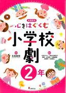 心をはぐくむ小学校劇(2年)