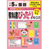 教科書ぴったりトレーニング国語小学5年教育出版版