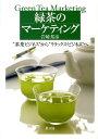 """緑茶のマーケティング """"茶葉ビジネス""""から""""リラックス・ビジネス""""へ [ 岩崎邦彦 ]"""
