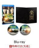 【先着特典】楽園(A5クリアファイル付き)【Blu-ray】