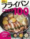 【バーゲン本】フライパンさえあれば!ごちそう100レシピ