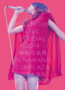FULLMOON LIVE SPECIAL 2014 中秋の名月 IN NAKANO SUNPLAZA 2014.9.9 [ moumoon ]