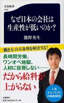 なぜ日本の会社は生産性が低いのか?