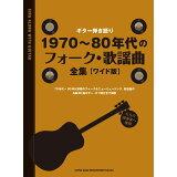 1970~80年代のフォーク・歌謡曲全集 (ギター弾き語り)