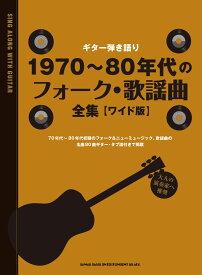 1970〜80年代のフォーク・歌謡曲全集 (ギター弾き語り)
