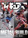 フィギュア王(No.257) 特集:METAL BUILD-HEAVY METAL WAR (ワールド・ムック)