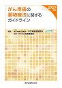 がん疼痛の薬物療法に関するガイドライン 2020年版 [ 日本緩和医療学会 ]