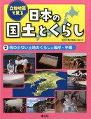 立体地図で見る日本の国土とくらし(2)