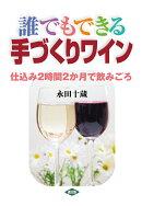 【POD】誰でもできる手づくりワイン
