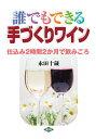 【POD】誰でもできる手づくりワイン [ 永田十蔵 ]