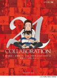 倉木麻衣×名探偵コナンCOLLABORATION BEST21 (ピアノソロ/中級)
