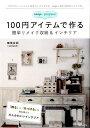 neige+yunyunの100円アイテムで作る簡単リメイク収納&インテリア [ 猪俣友紀 ]