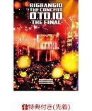 【先着特典】BIGBANG10 THE CONCERT : 0.TO.10 -THE FINAL-[TOUR FINAL @ KYOCERA DOME OSAKA (2016.12.29)][DVD(2…