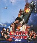 LIMIT OF LOVE 海猿【Blu-ray】