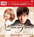 ヒーラー〜最高の恋人〜 DVD-BOX1 [ チ・チャンウク ]