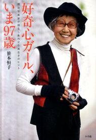 好奇心ガール、いま97歳 現役写真家が語るしあわせな長生きのヒント [ 笹本 恒子 ]