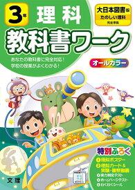 小学教科書ワーク大日本図書版理科3年