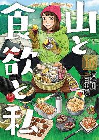 山と食欲と私 10 (バンチコミックス) [ 信濃川 日出雄 ]