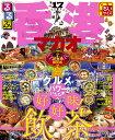 るるぶ香港マカオ('17)ちいサイズ (るるぶ情報版)