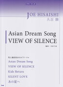 Asian Dream Song VIEW OF SILENCE