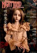 ナイトランド・クォータリー(vol.01(2015.5))