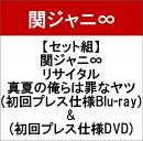 【セット組】関ジャニ∞リサイタル 真夏の俺らは罪なヤツ(初回プレス仕様 Blu-ray)&(初回プレス仕様 DVD)