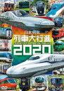 日本列島列車大行進2020 [ (鉄道) ]