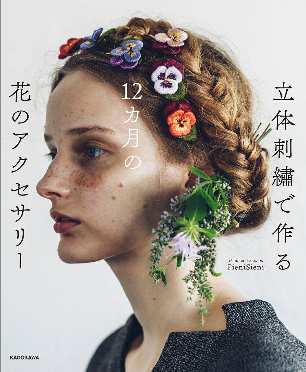 立体刺繍で作る 12カ月の花のアクセサリー [ PieniSieni ]