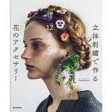 立体刺繍で作る12カ月の花のアクセサリー