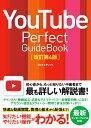 YouTube Perfect Guidebook改訂第4版 基本操作から活用ワザまで知りたいことが全部わかる! [ タトラエディット ]
