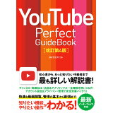 YouTube Perfect Guidebook改訂第4版
